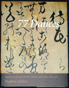 77 Dances cover